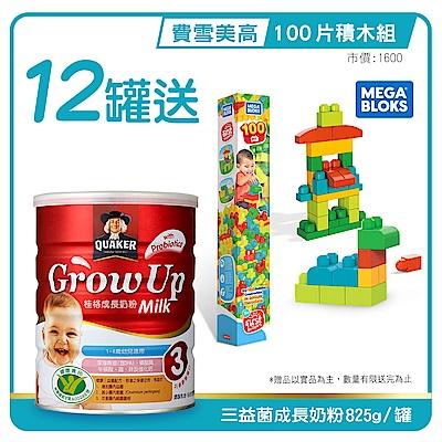 桂格 獨家組三益菌成長奶粉(825gx12罐)送費雪美高積木100片組