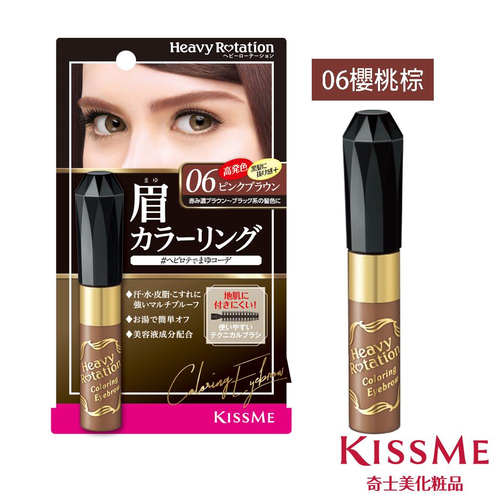 【KISS ME奇士美】眉彩膏 R06櫻桃棕8g