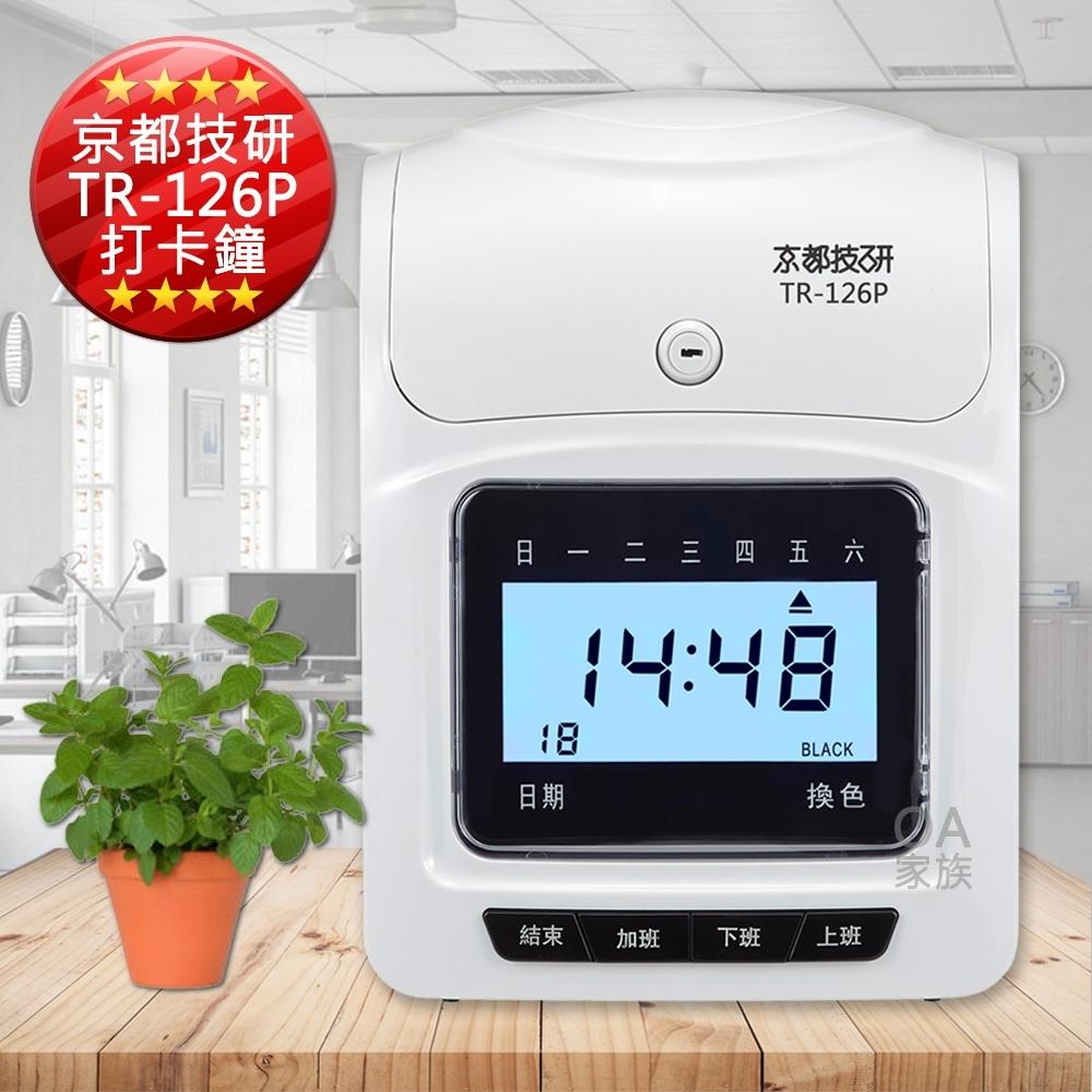 京都技研 TR-126P四欄位液晶打卡鐘(贈送卡片+卡架+色帶)