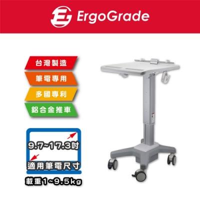 ErgoGrade 輕巧型坐站兩用筆電推車(EGCSN020)/筆電螢幕支架/筆電支架/螢幕支架/推車支架/支架