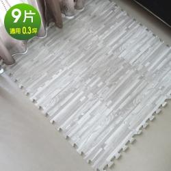 Abuns 灰色拼花木紋巧拼安全地墊(9片-0.25坪)