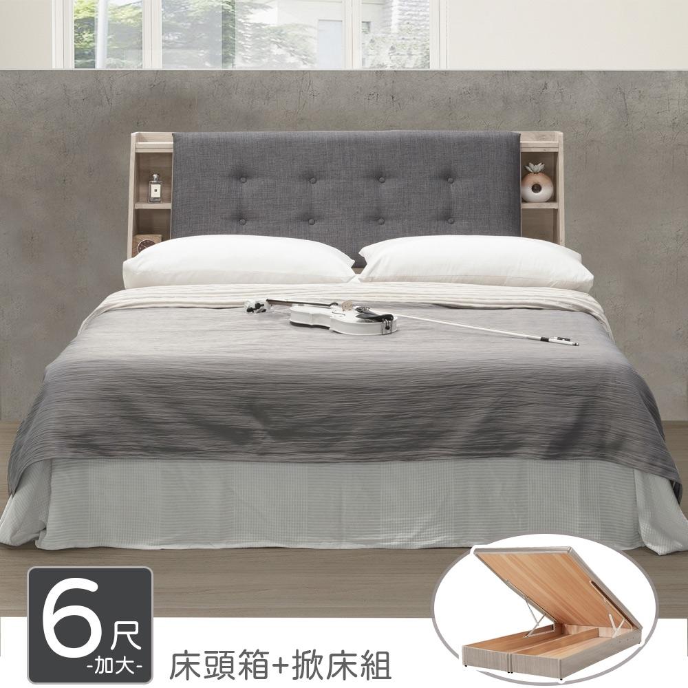 Homelike 仙蒂收納掀床組-雙人加大6尺
