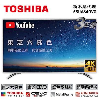 【TOSHIBA東芝】55型4K HDR六真色3年保智慧聯網液晶顯示器(55U6840VS)