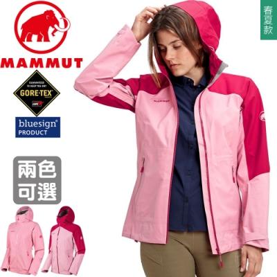Mammut長毛象 1010-27850 女Gore-Tex防水外套  Convey Tour HS機能雨衣/抗風夾克風衣