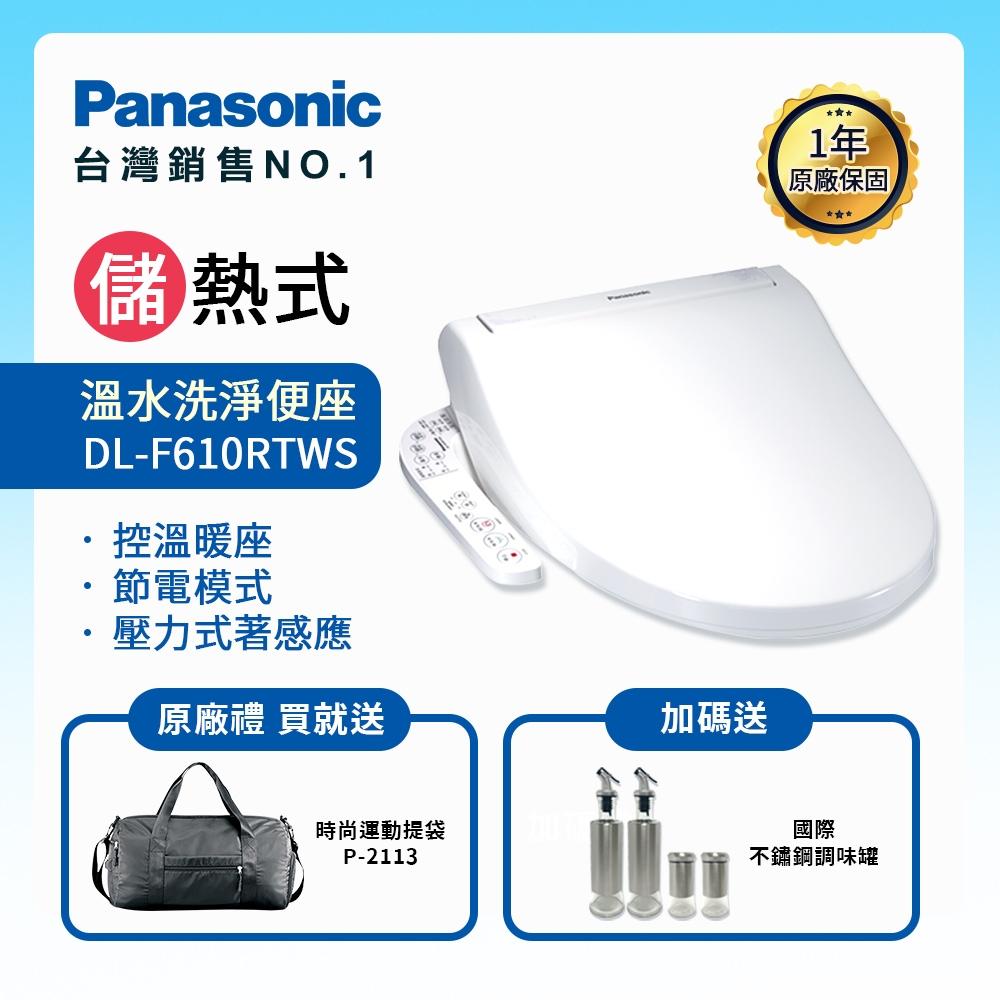 送原廠安裝【Panasonic國際牌】儲熱式溫水洗淨免治便座 DL-F610RTWS