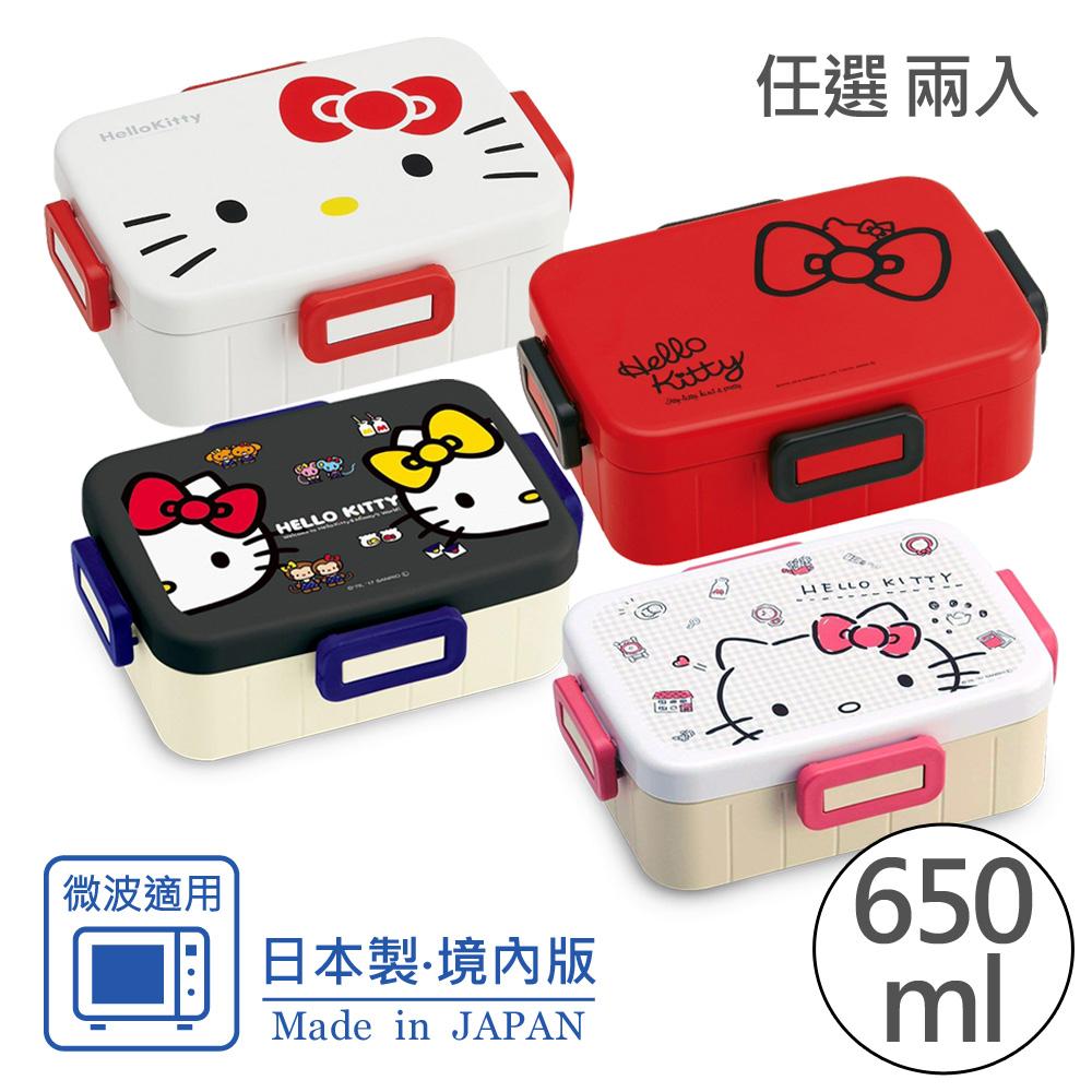 [2入組]Hello Kitty 便當盒 保鮮餐盒 650ML