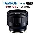 TAMRON 24mm F2.8 Dilll OSD M1:2 F051(公司貨)E接環