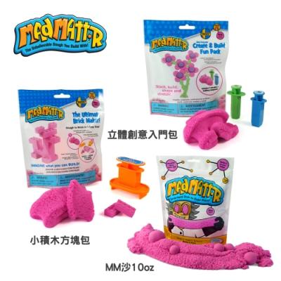 瑞典 Mad Mattr 瘋狂博士MM沙 - 粉色系入門款創意包3件組(MM沙+立體包+方塊包)