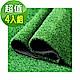 Meric Garden 超仿真休閒草皮地100*100(4入) product thumbnail 1