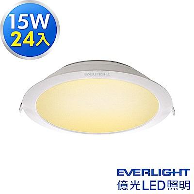 Everlight億光 15W星河LED崁燈15CM 6500K-黃光24入
