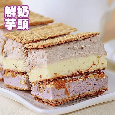 (滿額799)拿破崙先生 大甲芋頭千層蛋糕