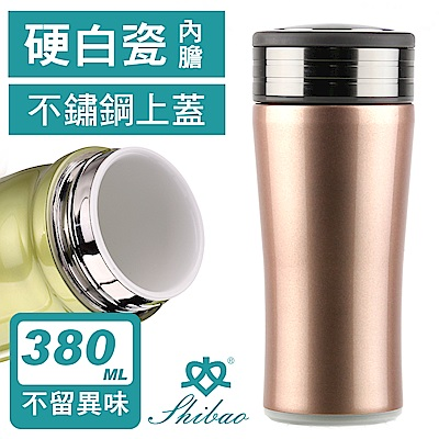 香港世寶SHIBAO 隱藏式提環陶瓷保溫杯380ml