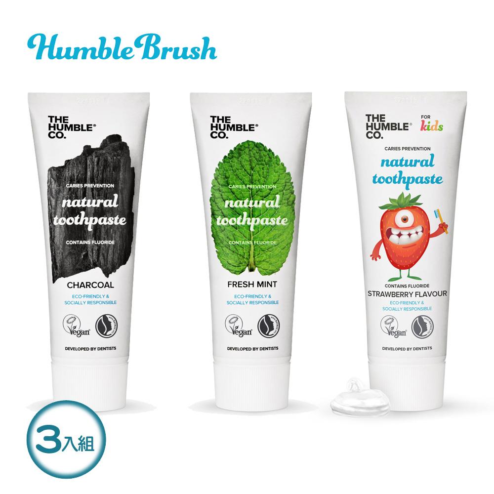 瑞典Humble Brush 天然牙膏 3入組 (兒童款+成人檸檬+成人竹炭)