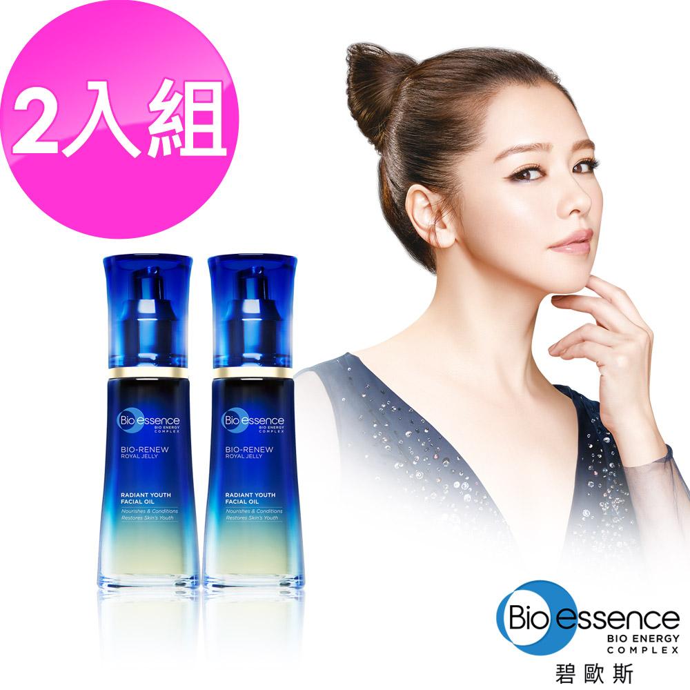 Bio-essence 碧歐斯 BIO 全效賦活亮膚精萃油40ml(2入組)