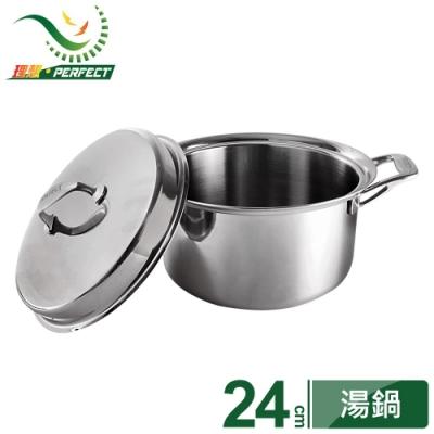 [PERFECT 理想] 義大利七層複合金湯鍋24cm雙耳