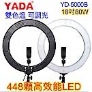 YADA 18吋可調色溫超薄LED環形攝影燈(YD-5000B)