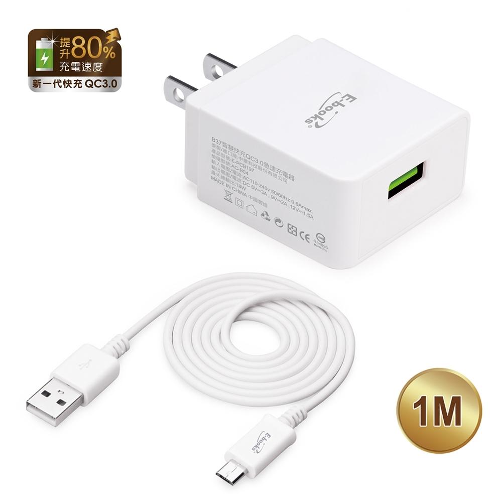 E-books 智慧快充QC3.0充電器+Micro USB充電傳輸線(B37+X11白)