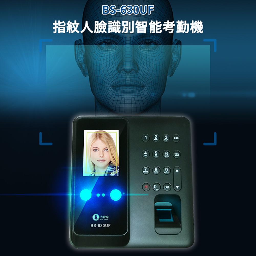 大當家 BS-630UF 智能考勤機 考勤機 指紋機 指紋辨識 密碼認證 人臉辨識 三合一