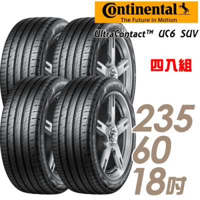 【馬牌】UC6 SUV 舒適操控輪胎_四入組_235/60/18