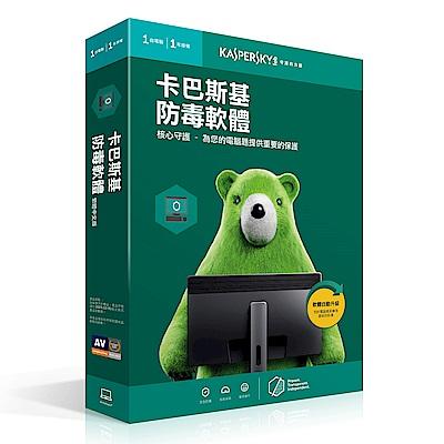 卡巴斯基 防毒軟體2019 (1台電腦/1年授權)