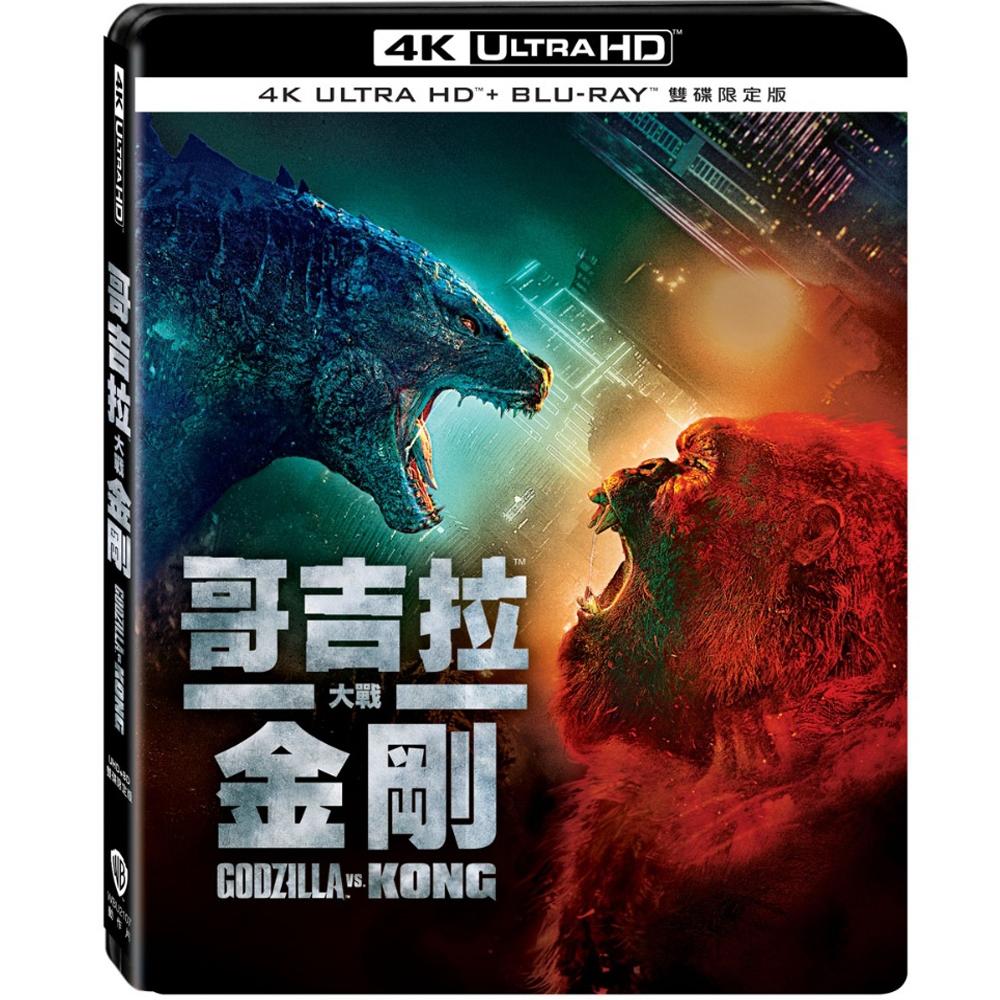 哥吉拉大戰金剛 4K UHD + BD 限量雙碟版