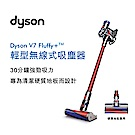 【限量福利品】Dyson V7 Fluffy SV11無線手持吸塵器