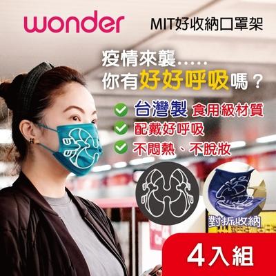 WONDER MIT 好收納口罩架 WA-J07H (4入)