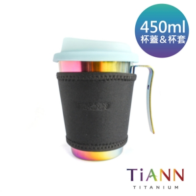 TiANN 鈦安純鈦餐具 純鈦啤酒杯(極光) 450ml含藍杯蓋&杯套 (快)