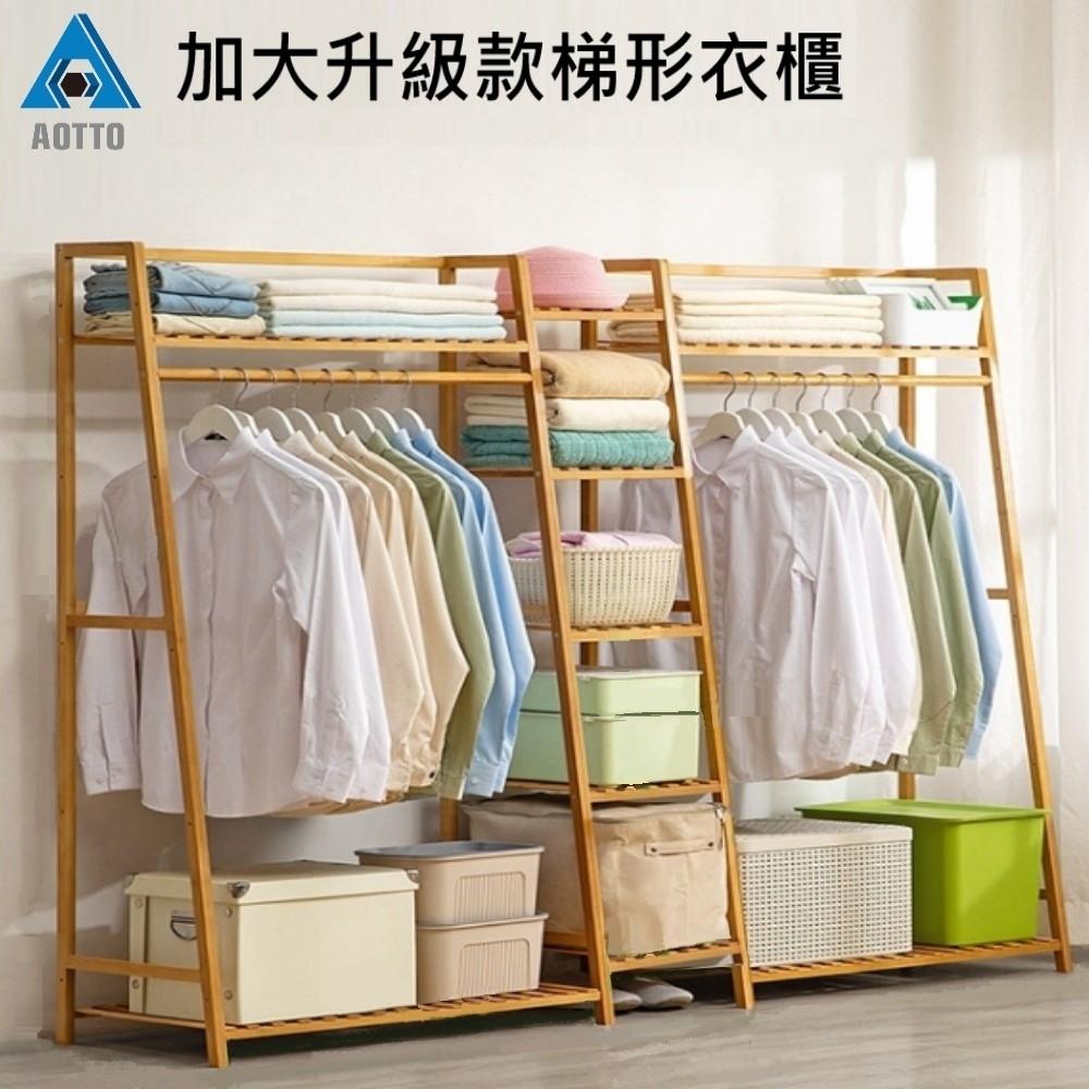 【AOTTO】升級款簡約多功能落地梯形開放式衣櫃(衣帽架 衣櫃)