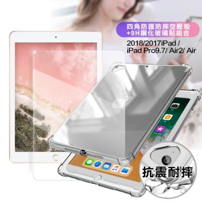 AISURE 2018/2017 iPad/ Air2 四角防護防摔殼+9H鋼化玻璃貼