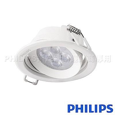 Philips飛利浦 59724皓樂 69mm LED 7W 投射崁燈40K(冷白光)