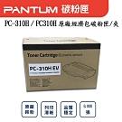 Pantum 奔圖 P310HEV 奔圖 原廠經濟碳粉匣