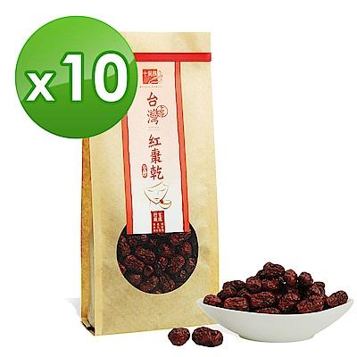 十翼饌 上等台灣紅棗 (260gx10包)