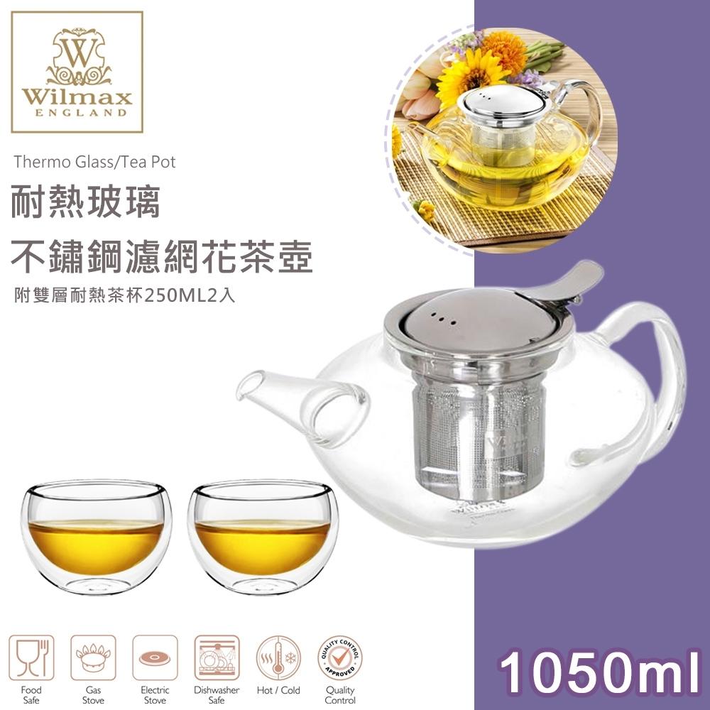 英國WILMAX  耐熱玻璃不鏽鋼濾網花茶壺1050ML附雙層耐熱茶杯250ML2入