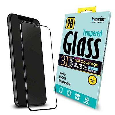 【hoda】iPhone XR 幻影3D隱形滿版9H鋼化玻璃保護貼