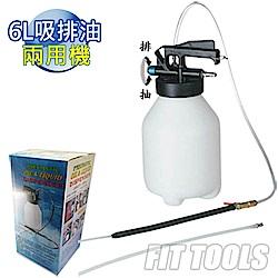 良匠工具 6L氣動可吸可排抽油加油兩用機 適換汽車.機車機油