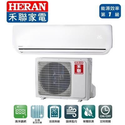 HERAN 禾聯 9-11坪 變頻一級單冷分離式冷氣 HI-G63/HO-G63