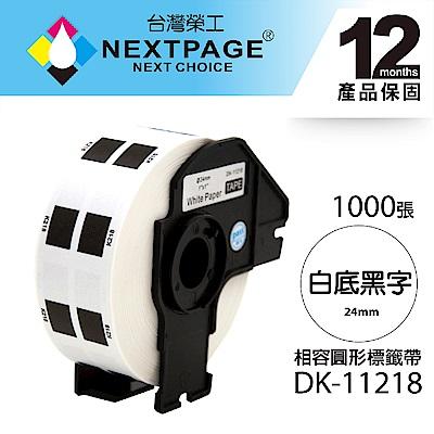 【台灣榮工】BROTHER 圓形 相容 定型標籤帶 DK-11218(直徑24mm)
