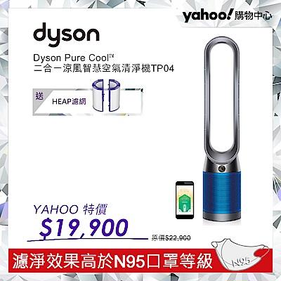 [時時樂限定] Dyson戴森 Pure Cool 二合一涼風扇智慧空氣清淨機 TP04 科技藍