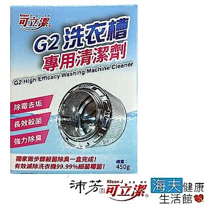 眾豪 可立潔 沛芳 高級 G2 洗衣槽專用清潔劑(每盒450g,8盒包裝)
