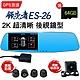 領先者 ES-26 GPS測速+胎壓監測(選配) 2K雙鏡後視鏡型行車記錄器 product thumbnail 1