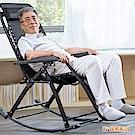 G+居家 無段式休閒躺椅-摺疊搖椅款(含坐墊)