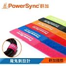 群加 PowerSync 多功能彩色魔術帶6入