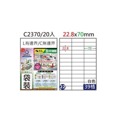 【鶴屋】#22 C2370 白色 39格 A4三用標籤