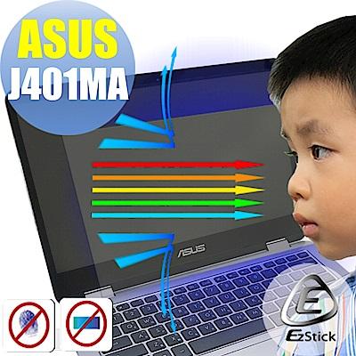 EZstick ASUS J401 J401MA 防藍光螢幕貼