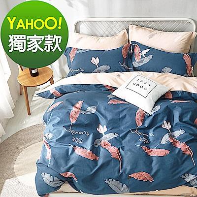 Ania Casa 葉影飄香 加大三件式 100%精梳棉 台灣製 床包枕套純棉三件組