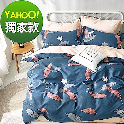 Ania Casa 葉影飄香 單人三件式 100%精梳棉 台灣製 床包被套純棉三件組