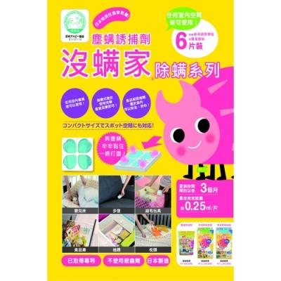 沒蟎家 日本原裝進口 誘捕塵蟎跳蚤貼布(6片/包)