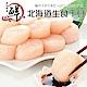 【海陸管家】日本北海道大S生食級干貝3包(每包6顆/約140g) product thumbnail 1