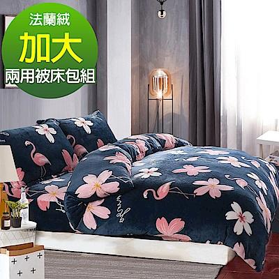 Ania Casa深藍花漾 加大四件式 超保暖法蘭絨  床包被套四件組